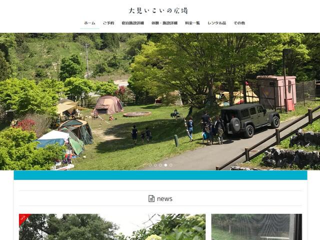 大見いこいの広場の公式サイト