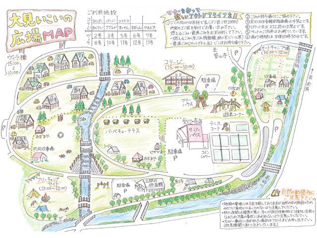 大見いこいの広場の全体マップ