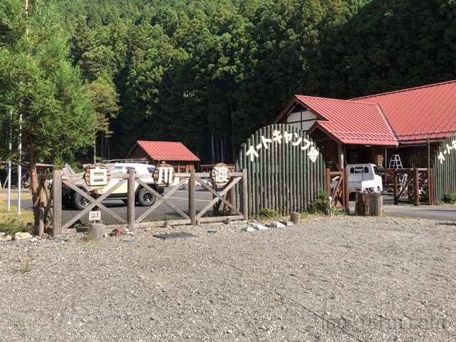 白川渡オートキャンプ場の入口門