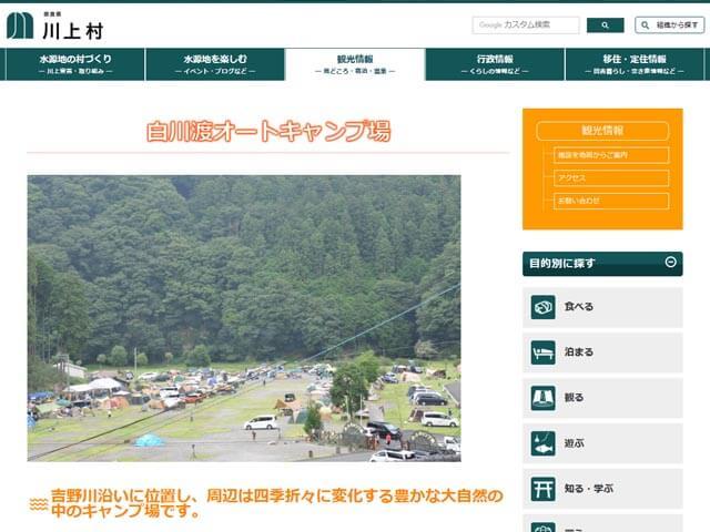 白川渡オートキャンプ場の公式サイト