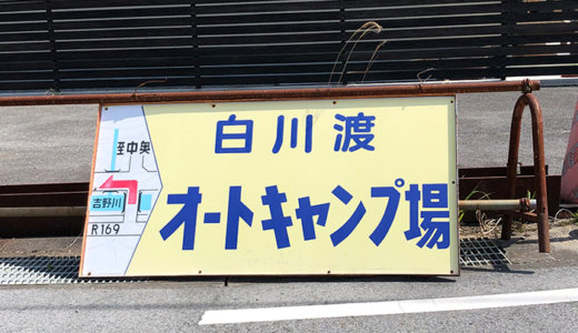 【2020春】白川渡オートキャンプ場へ再出撃!ミニッツドームPro. air1初張り♪