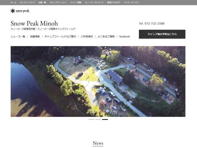 スノーピーク箕面キャンプフィールドの公式サイト