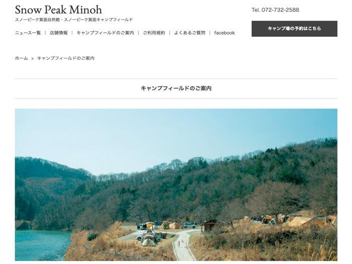 【公式サイト】スノーピーク箕面キャンプフィールド