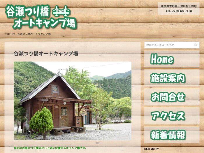 【公式サイト】谷瀬つり橋オートキャンプ場