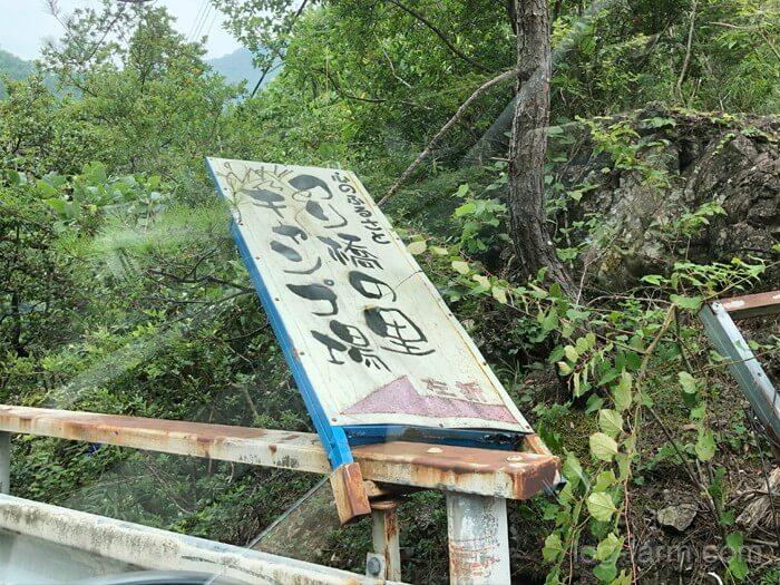 つり橋の里キャンプ場の案内看板