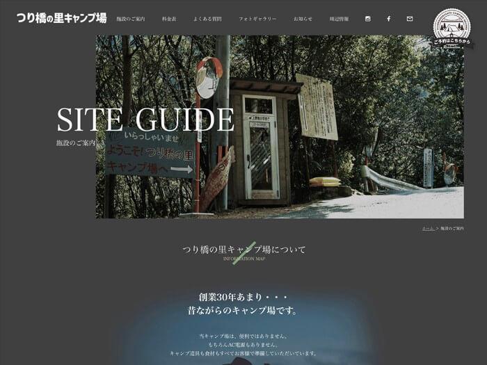 【公式サイト】つり橋の里キャンプ場