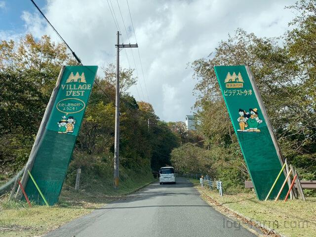 家族旅行村ビラデスト今津の入口ゲート