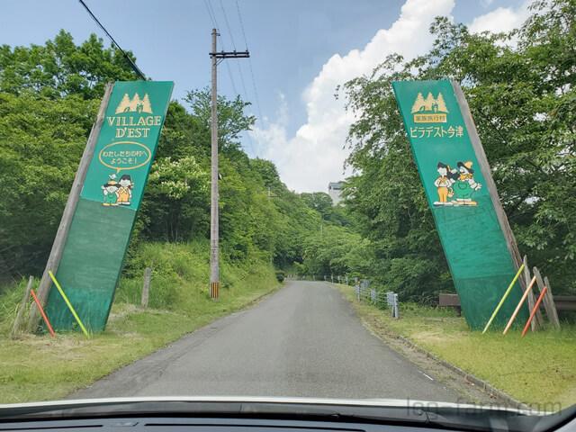 家族旅行村 ビラデスト今津の入口
