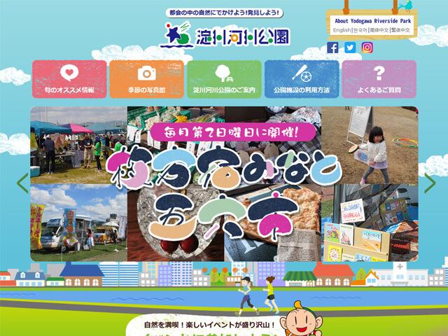 淀川河川公園の公式サイト
