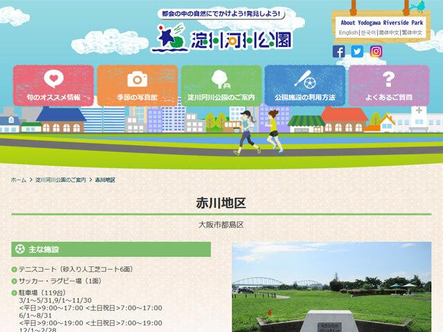 【公式サイト】淀川河川公園(赤川地区)