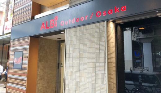 【関西の方へ】ALBi大阪のキャンペーンでSnowPeakギアを実質23.5%引きで購入可能!