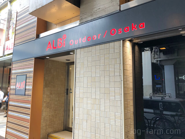 ALBi大阪(アウトドア)