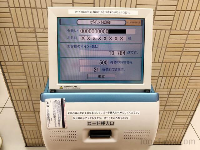 ALBi大阪のショッピングチケット発券機画面