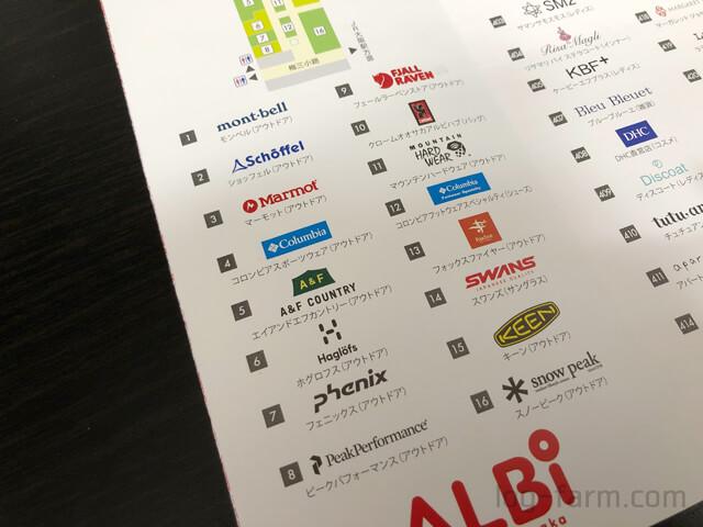 ALBi大阪アウトドアに入っている店舗