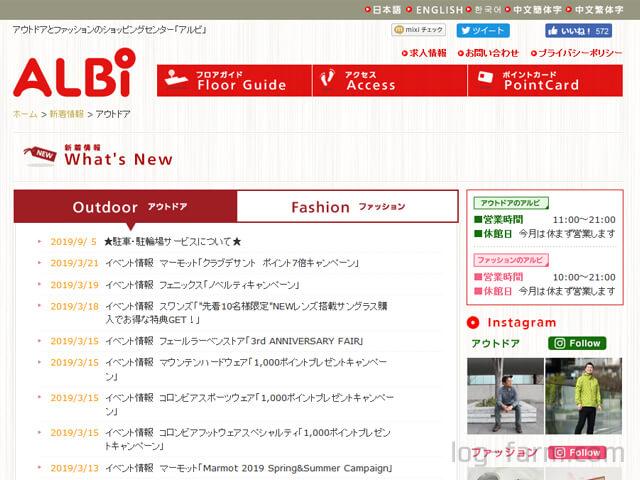 ALBi大阪の新着情報