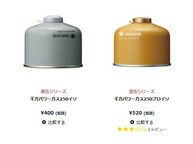 銀缶と金缶の2種類のガス缶