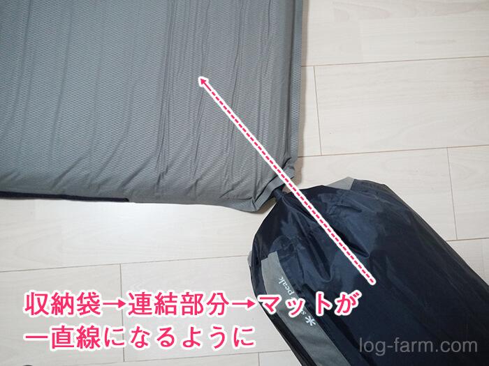 収納袋とバルブ部分、マットが一直線になるように設置