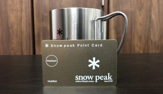【SnowPeakポイントカード会員の盲点】最初からプラチナを目指そう!