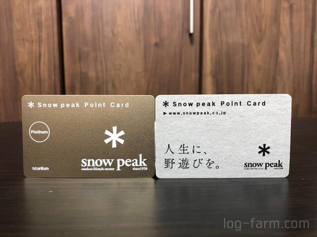 レギュラーカードとプラチナカード