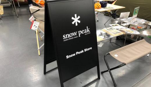 安売り&割引しないスノーピーク【最大限安く購入する方法とは?】