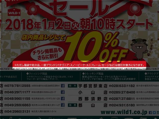 WILD1の初売りセール