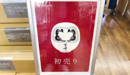 【2019年スノーピーク初売り】Wild1京都・ヨドバシ梅田・ALBi大阪をレポ!