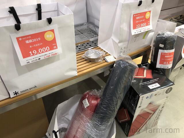 スノーピーク ALBi大阪の福袋2