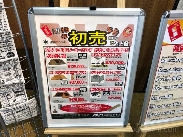 WILD-1 京都宝ヶ池店の初売り内容
