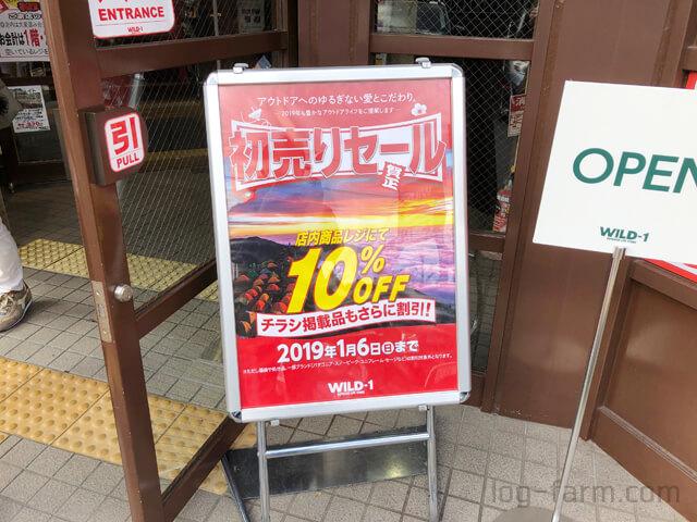 WILD-1 京都宝ヶ池店の初売りセール看板