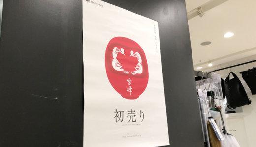 【2020年スノーピークの初売りへ】ALBi大阪・ヨドバシ梅田の福袋をレポート!