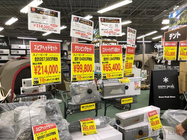 ヨドバシカメラ梅田のスノーピーク2020年初売り福袋