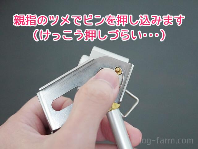 ロックピンを親指の爪で押して解除