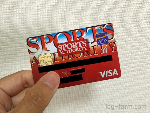 スポーツオーソリティーのクレジットカード