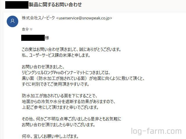 SnowPeakからの回答メール