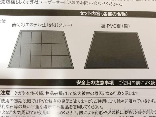 リビングシェルロングProのインナーマットの取扱説明書