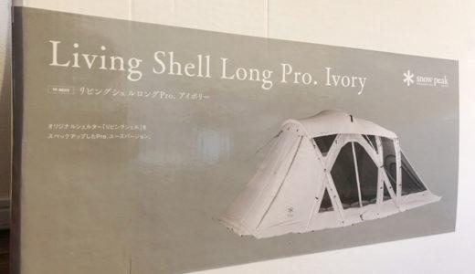 【祝】ついにSnowPeakのリビングシェルロング Pro.アイボリーを購入!