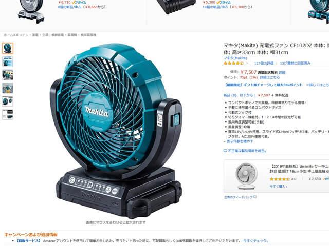 マキタの扇風機(充電式ファン)
