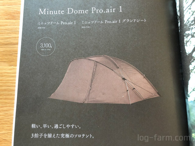 ミニッツドーム Pro.air1