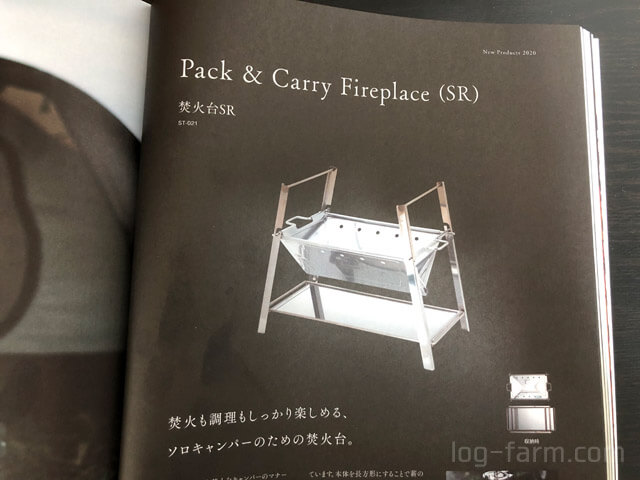 Pack&Carry Fireplace(SR)焚火台SR