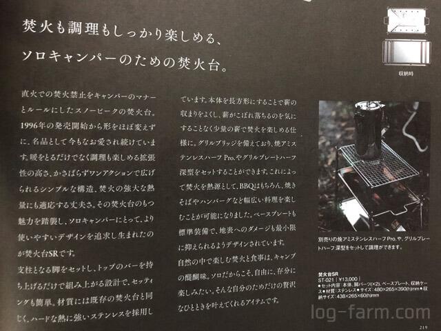 焚火台SRの詳細説明