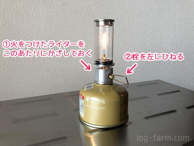 リトルランプノクターンの点火方法