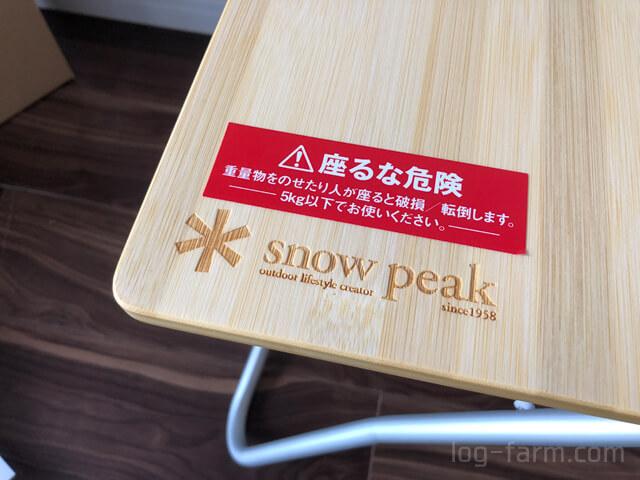 座るな危険のシールとスノーピークのロゴ