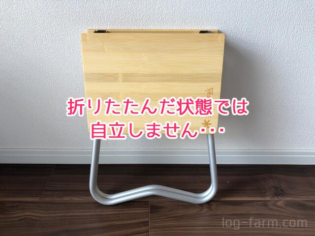 自立しないMyテーブル竹