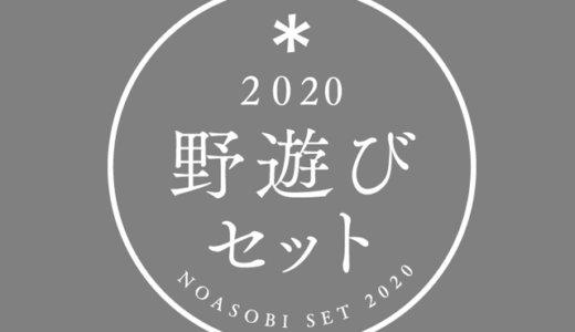 【スノーピークの初売り】野遊びセット2020が解禁!注意点と割引率を紹介