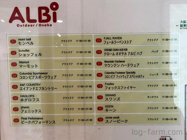 ALBi大阪のショップインフォメーション