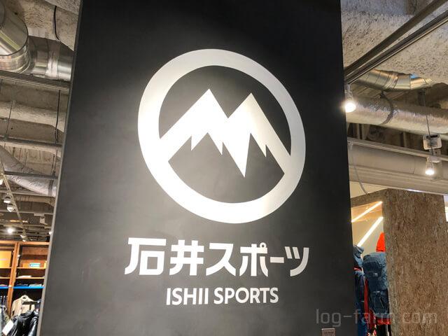 石井スポーツ リンクス梅田店
