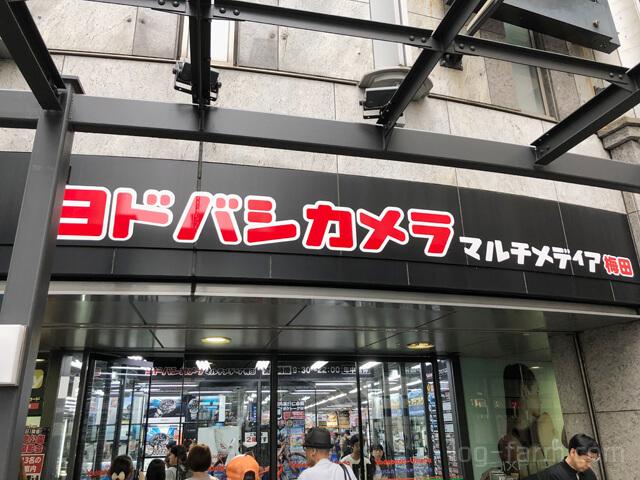 ヨドバシカメラ マルチメディア梅田店