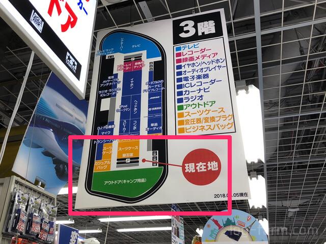 ヨドバシカメラ マルチメディア梅田店フロアマップ