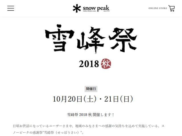 スノーピーク主催のイベント『雪峰祭』