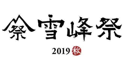 スノーピーク【雪峰祭2019秋】限定アイテム発表|TAKIBIタープがグレー幕に!